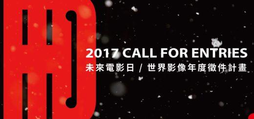 未來電影日/世界影像年度徵件計畫