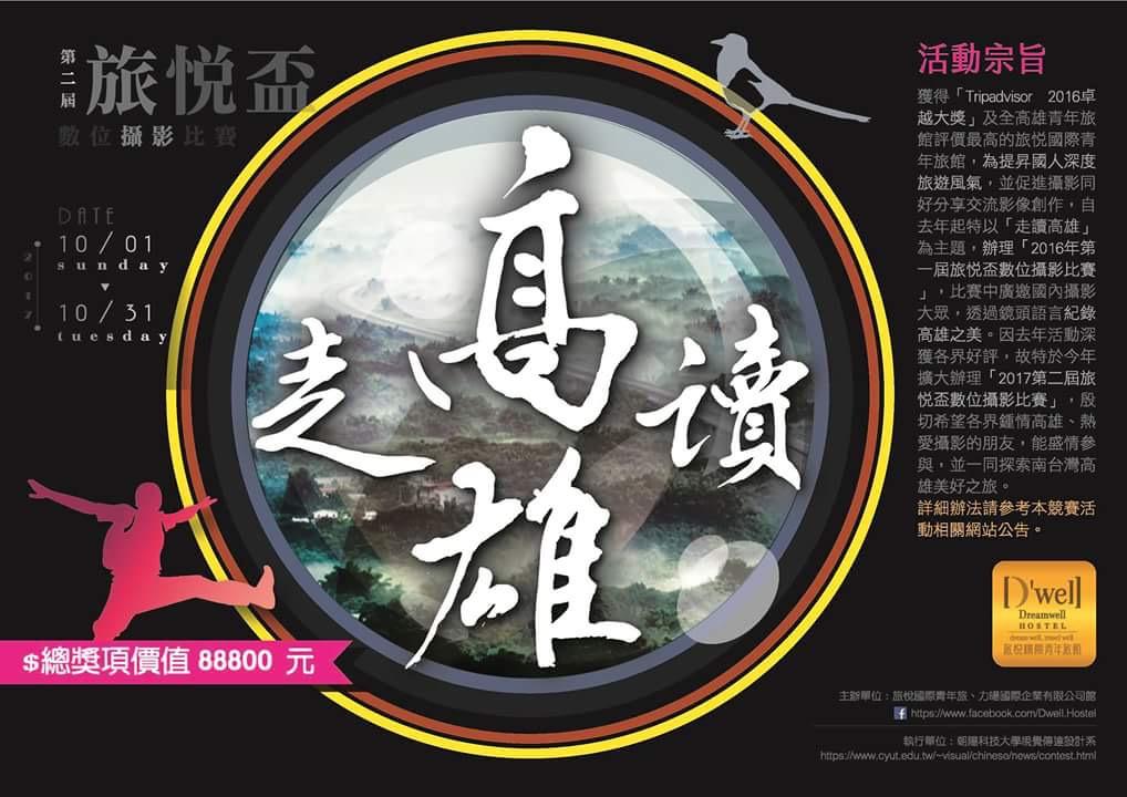 【走讀高雄】2017第二屆『旅悅盃』數位攝影比賽