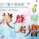 花聲若響‧2017臺中樂器節比賽
