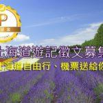 北海道遊記徵集令