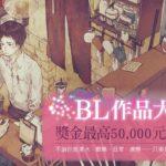 【鏡文學主題徵件】BL 小說徵稿大賽