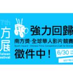 第十七屆南方影展「南方獎-全球華人影片競賽」