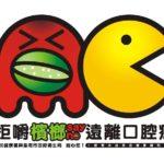 106年度臺南市政府衛生局檳榔防制創意短片競賽