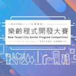 新北市政府X台灣微軟-樂齡程式開發大賽