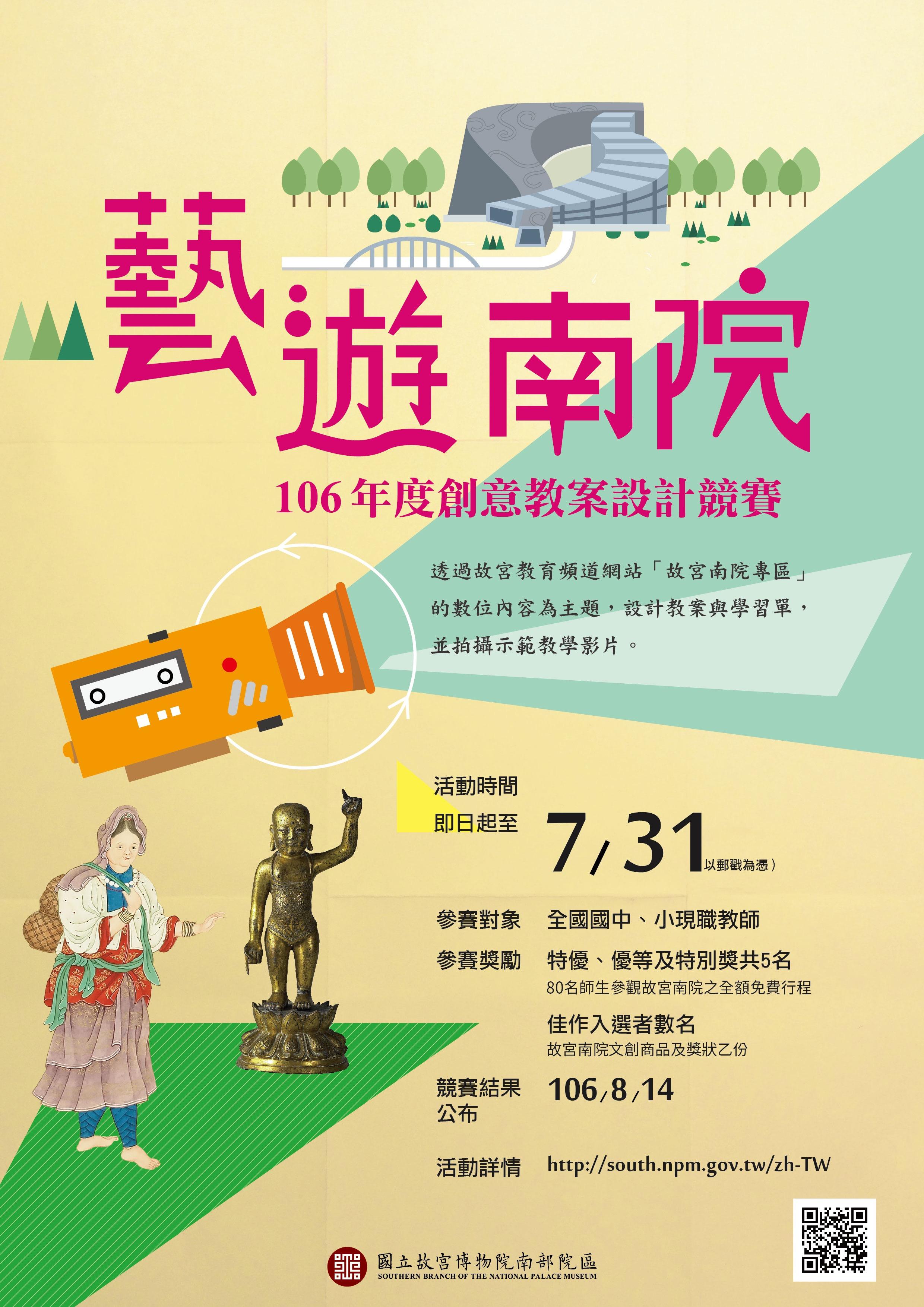 「藝遊南院」106年創意教案設計競賽