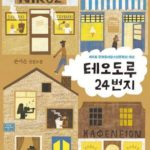2017 年韓國文學作品讀後感大賽 Korean Literature Essay Contest