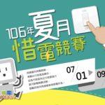臺北市環保局「106年夏月惜電競賽」