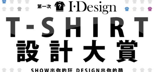 第一屆 I.DESGIN T-SHIRT 設計大賞