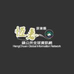 2017恆春古城國際豎孤棚觀光文化活動-豎孤棚競賽