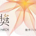 第13屆文馨獎