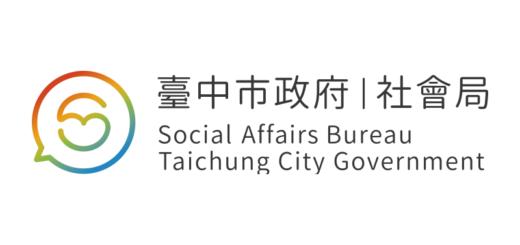 臺中市政府社會局