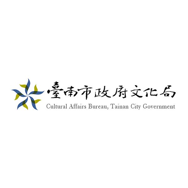 臺南市政府文化局