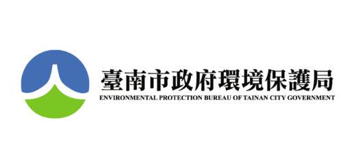 臺南市政府環境保護局