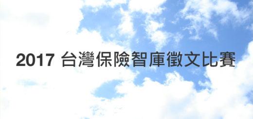 2017台灣保險智庫徵文比賽