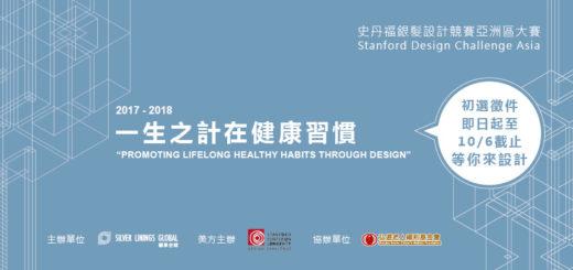 2017史丹福銀髮設計競賽-亞洲區大賽