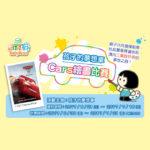 2017孩子的夢想車Cars繪畫比賽