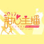 2017甜心主播國民女神選拔