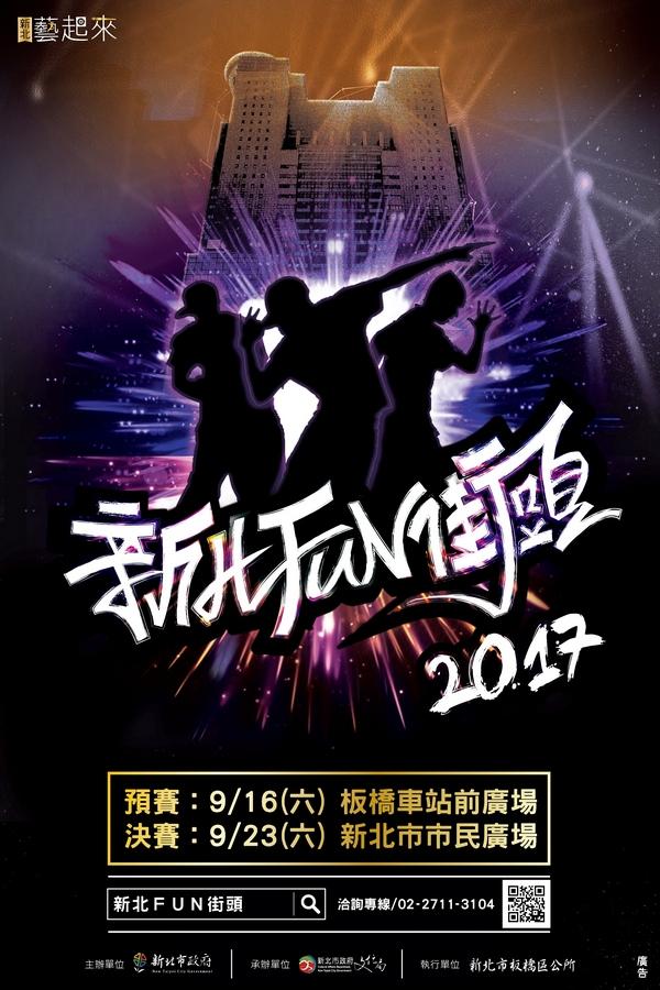 2017 新北 FUN 街頭海報