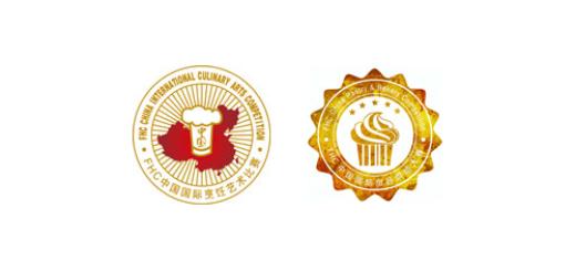2017 FHC 中國上海國際烹飪藝術大賽