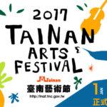 2018臺南藝術節「佰元食驗場」徵件