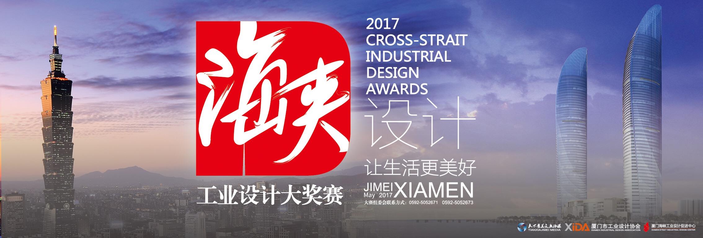 2017海峽工業設計大獎
