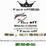 「Faceoff 變臉」短片徵稿活動