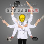 「How fun 創意料理」發掘你的做菜超能力