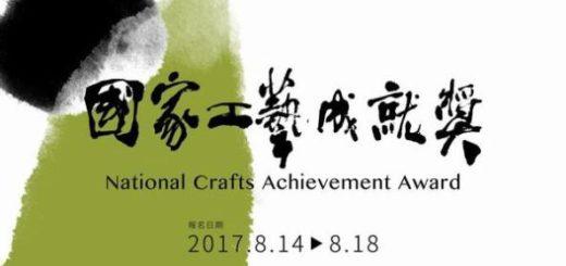 2017年「國家工藝成就獎」