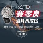 KARDI LiTE「賽.零.良」油耗馬拉松競賽
