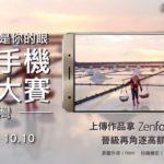【Zen是你的眼】2017華碩手機攝影大賽