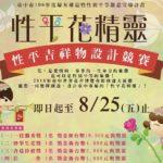 臺中市106年度「性平花精靈」吉祥物設計徵選
