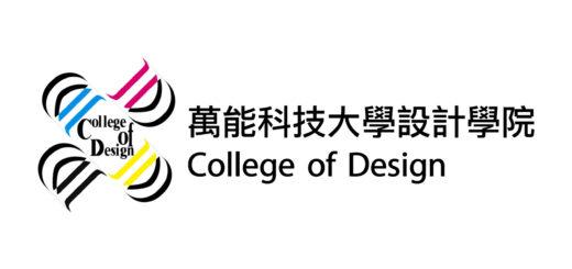 萬能科技大學設計學院 College of Design