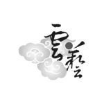 2017第六屆雲藝盃全國春聯書法比賽