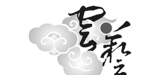 雲林縣藝文學會