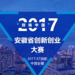 2017「創響中國」安徽省創新創業大賽