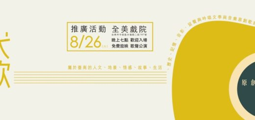 2017臺南Sing時代之歌原創音樂競賽