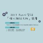 2017 Fun 心架站個人網站大 PK 競賽
