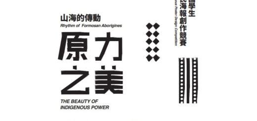 「山海的傳動:原力之美」第七屆全國學生台灣原住民海報創作競賽