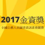 「2017金資獎」全國公務人員圖書資訊素養競賽