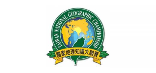 國家地理知識大競賽