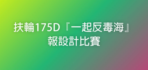扶輪175D『一起反毒海』報設計比賽