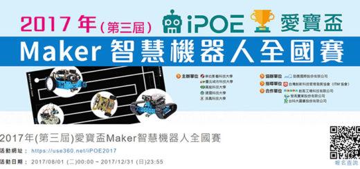 第三屆(2017)愛寶盃Maker智慧機器人全國賽