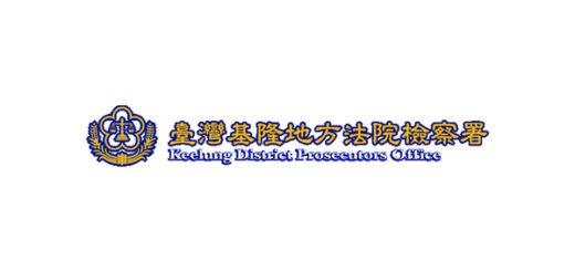 臺灣基隆地方法院檢察署