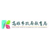 高雄市108年家庭教育教學教案甄選