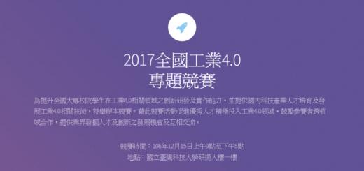 2017全國工業4.0專題競賽
