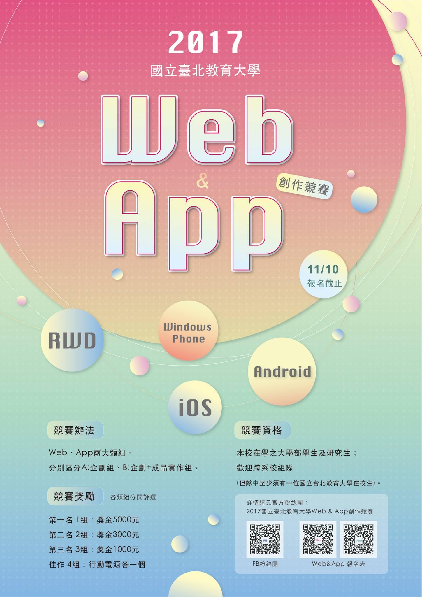 2017 國立臺北教育大學 Web & App 創作競賽