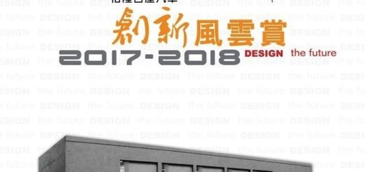 2017-2018裕隆日產汽車創新風雲賞
