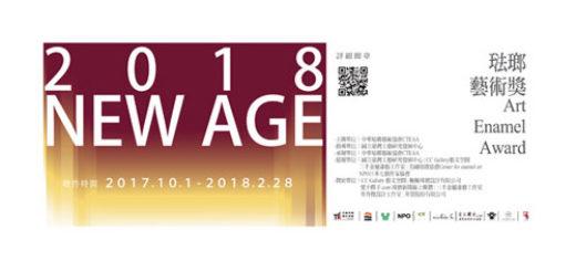 2018 NEW AGE 琺瑯藝術獎