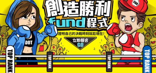 「創造勝利fund程式」2017基金投資模擬競賽