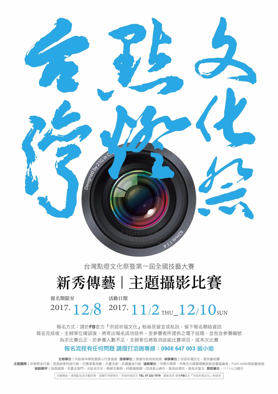 「台灣點燈文化季」新秀傳藝|攝影比賽 - 海報